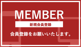 MEMBER 新規会員登録 会員登録をお願いいたします。